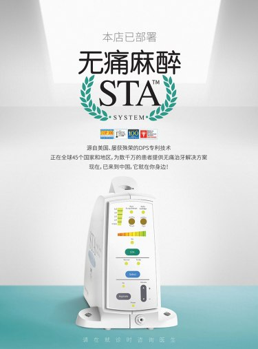 STA Poster