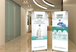 STA Exhibition Board